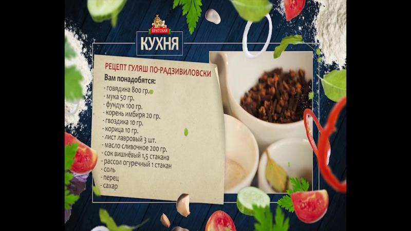 Рецепт гуляш по-радзивиловски из программы «Братская кухня»