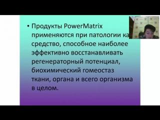 Ревитализация. Вебинар PowerMatrix по продукции от 11.10.2016