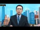 如何看待郭文贵爆料中共9个月后的现状与未来--曹cang青