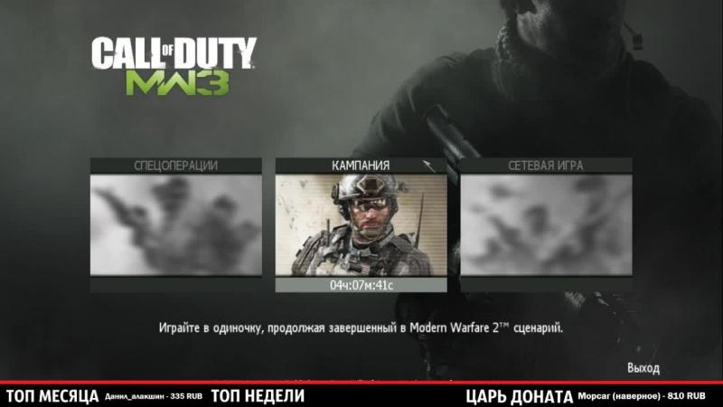 CALL OF DUTY MW3 ПРАЙС В ПОИСКЕ МАКАРОВА