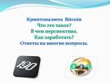 Криптовалюта Bitcoin_Что это?В чем перспектива?Как заработать?Ответы на многие вопросы