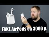 Wylsacom продает фейковые Apple AirPods за 3000