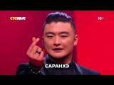 Анатолий Цой в шоу Саранхэ на СТС Love