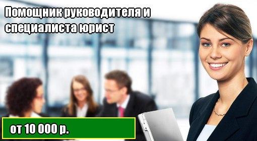 Юрист руководитель вакансии