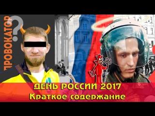 День России 2017. Краткое содержание.