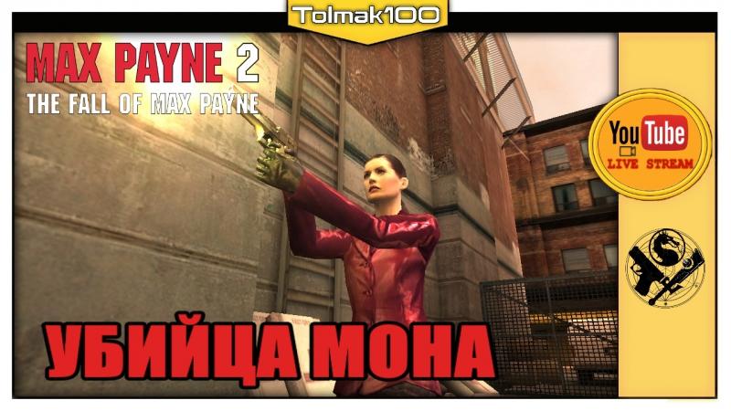 [Max Payne 2: Mona The Assassin] Убийца Мона (Tolmak100)