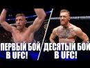 КАК ИЗМЕНИЛСЯ КОНОР МАКГРЕГОР В UFC ЭВОЛЮЦИЯ ЗА ДЕСЯТЬ БОЁВ!