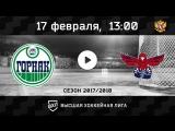 «Горняк» Учалы – «Сокол» Красноярск
