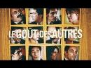 #594: На чужой вкус  Le goût des autres  2000  Аньес Жауи