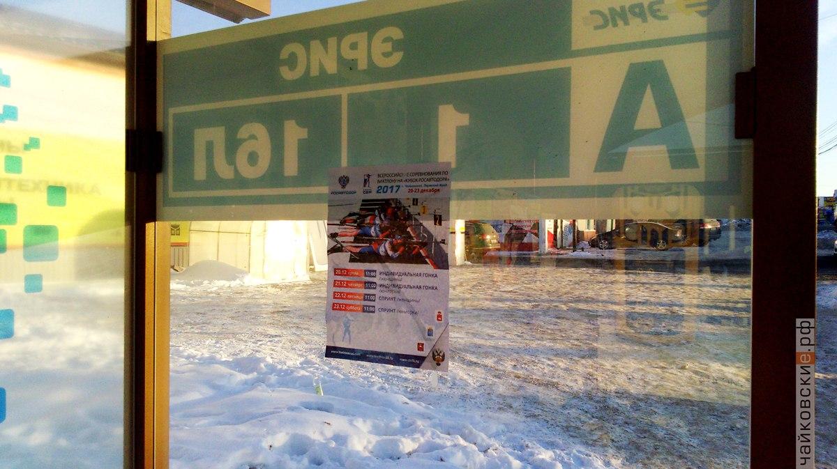 реклама на остановках, Чайковский, 2017 год