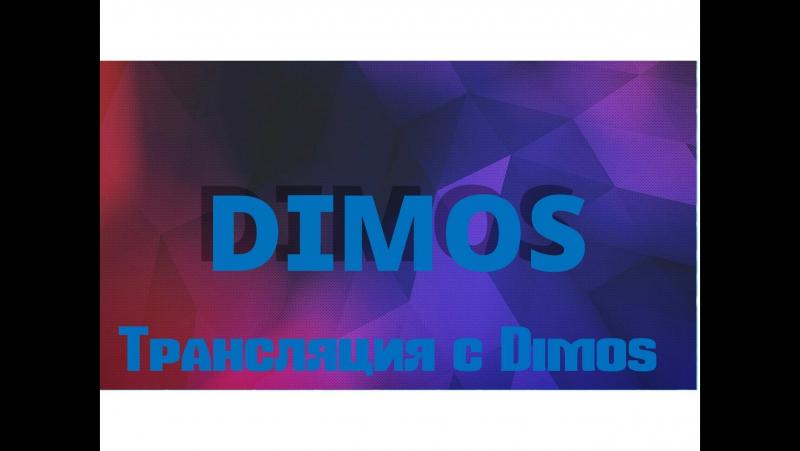 19.07.2017 / 22:30 Stream Dimos.