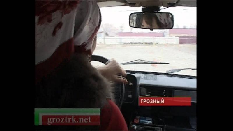 Автоледи легализовались Чечня.