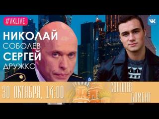 #VKLive: Соболев бомбит — Сергей Дружко в гостях