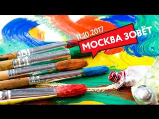 11.10 | МОСКВА ЗОВЁТ на тренинг по рисованию!