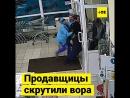 Работницы магазина обезвредили грабителя