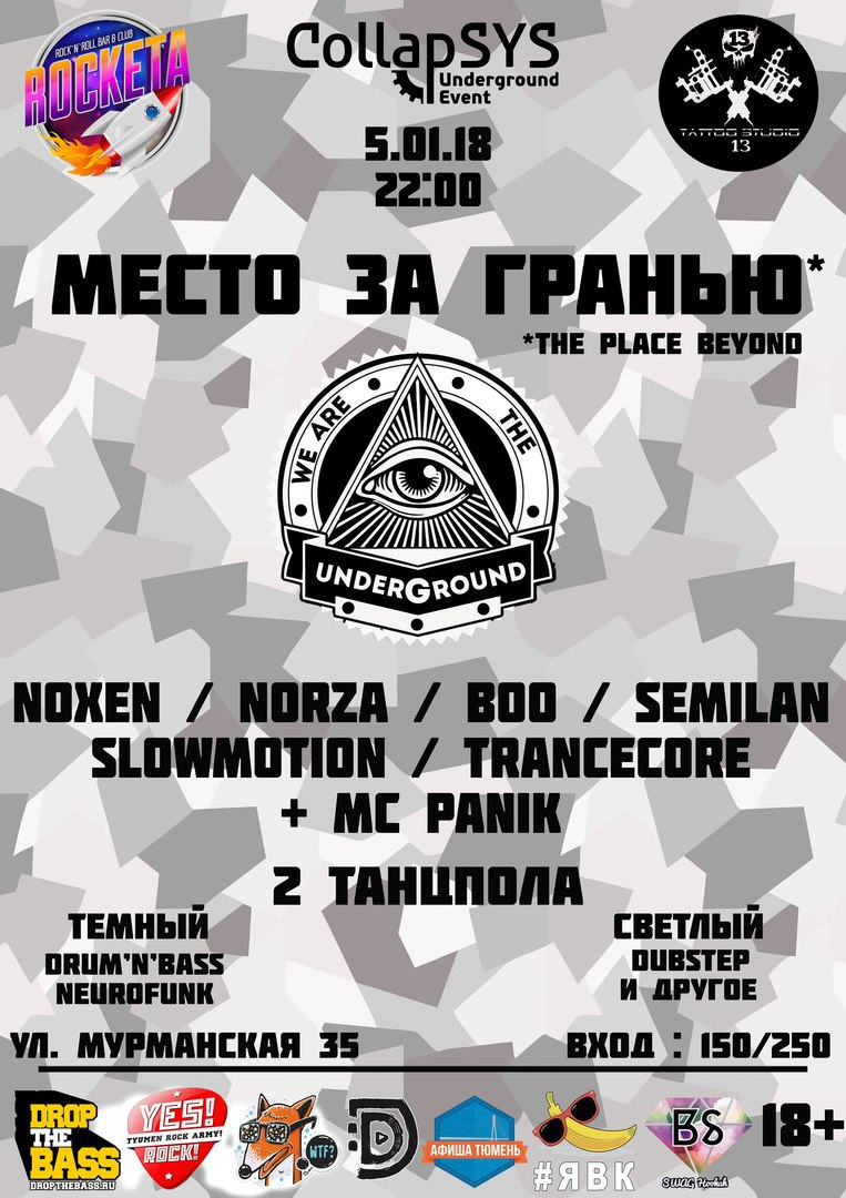 Афиша Тюмень 05.01.18 THE PLACE BEYOND ROCKETA CLUB