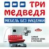 """Мебель без наценки """"ТРИ МЕДВЕДЯ"""" Курск"""