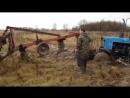 Трактор МТЗ застрял в грязи. Мазы тоже могу застревать. Смотреть видео онлайн.