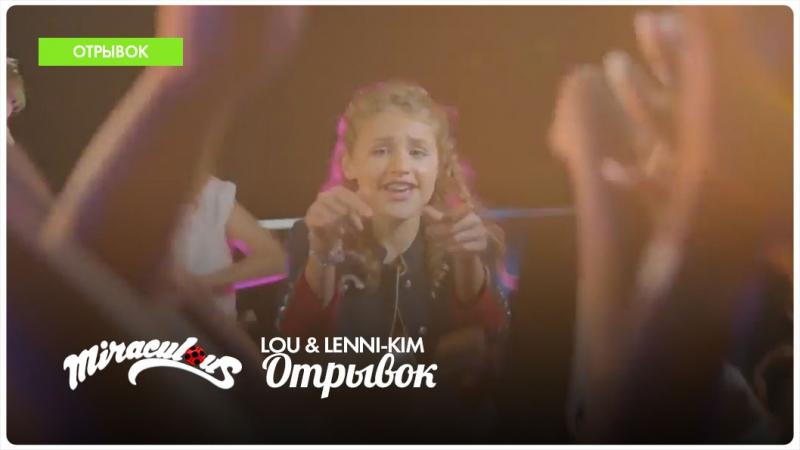 Miraculous: Les Aventures de Ladybug et Chat Noir – Lou Lenni-Kim, Music Video   Extrait 2