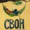 Хостел Свои Пятигорск/HostelSvoi/мини гостиница
