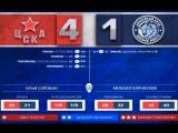 ПХК ЦСКА - Динамо Минск 4-1 лучшие моменты матча