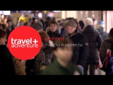 Туристы и аферисты
