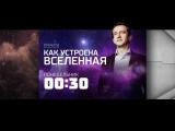 Как устроена Вселенная 4 декабря на РЕН ТВ