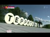 Во Владимирской области стартовала первая смена образовательного форума Территория смыслов на Клязьме