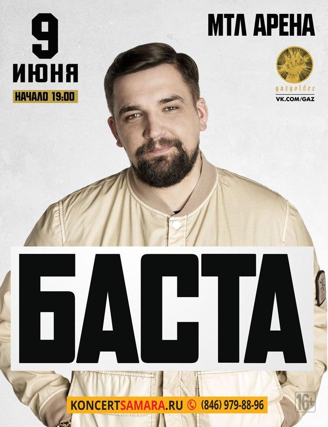 Афиша Самара БАСТА / 9 июня / МТЛ Арена / Самара