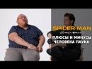 Человек Паук Возвращение Домой Плюсы и Минусы Человека Паука Русские Субтитры
