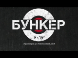 Гончаров Виктор представитель спортивно-стрелкового клуба Бункер 919
