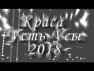 Краса Усть-Усы -2018!