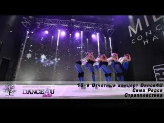 15-й Отчетный концерт Dance4U | Сима Редси | Стрип-пластика