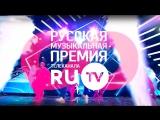 8 Русская Музыкальная Премия телеканала RU.TV!
