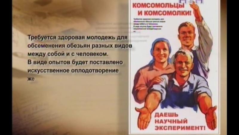 ♐Легенды Уголов. Розыска(Обезьяно-люди Сталина)♐