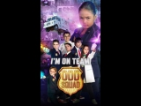 Отряд Ребят (2016) Odd Squad The Movie