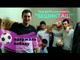 Новости Спорта - Наша футбольная команда