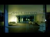 Ночная смена в McLaren Technology Centre уже никогда не будет прежней!