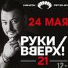 """24 мая концерт группы """"Руки Вверх!"""""""