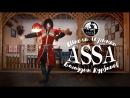 Художественный руководитель школы лезгинки и ансамбля ASSA Багаудин Курбанов в ресторане Кинто