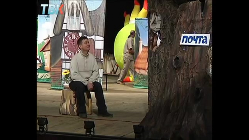 Часы с кукушкой 25 октября 2011 г. На сцене Дворца культуры «Сокол» 21 октября состоялась премьера театра самодеятельных артисто