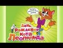 Мультфильмы СССР. День рождения кота Леопольда (2)
