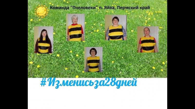 Команда Пчеловеки группы поддержки в проекте ИЗМЕНИСЬза28дней посёлка Яйва
