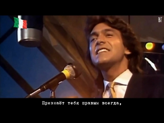 Риккардо Фольи - Тоска (Riccardo Fogli - Malinconia) русские субтитры