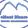 """Школа альпиинизма """"Mont Blanc"""""""