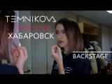 Закулисье тура в Хабаровске - Елена Темникова (TEMNIKOVA TOUR 17/18)