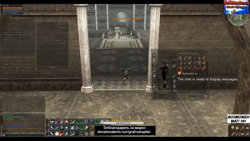Lineage 2 Осада замка Аден (против НПС)