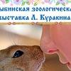 Рыбинская зоологическая выставка