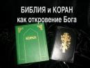 Религиозный диспут мусульман и христиан Коран и Библия как откровения Бога