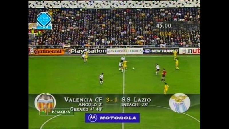 1999 00 Valencia Lazio 5 2